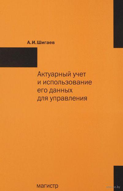 Актуарный учет и использование его данных для управления. А. Шигаев