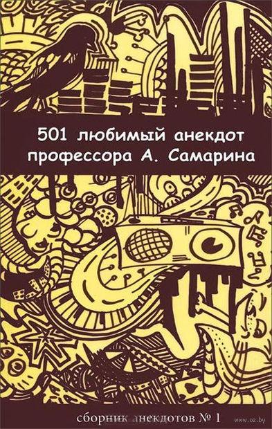 501 любимый анекдот профессора А. Самарина. Сборник 1. А. Самарин