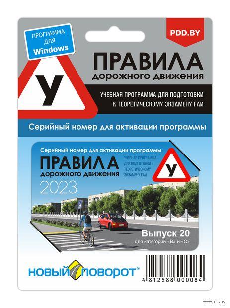 """Карточка активации учебной программы """"Правила дорожного движения"""" — фото, картинка"""