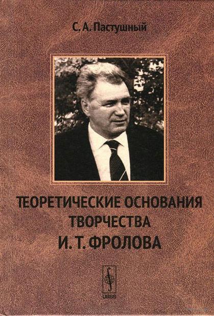 Теоретические основания творчества И. Т. Фролова — фото, картинка