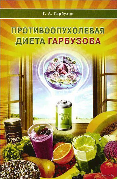 Противоопухолевая диета Гарбузова. Геннадий Гарбузов