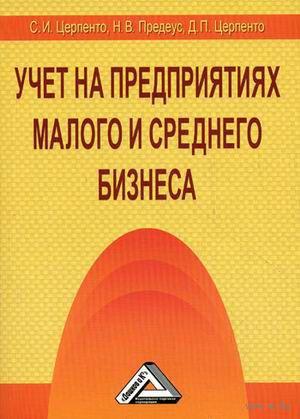 Учет на предприятиях малого и среднего бизнеса. Наталия Предеус, С. Церпенто, Д. Церпенто