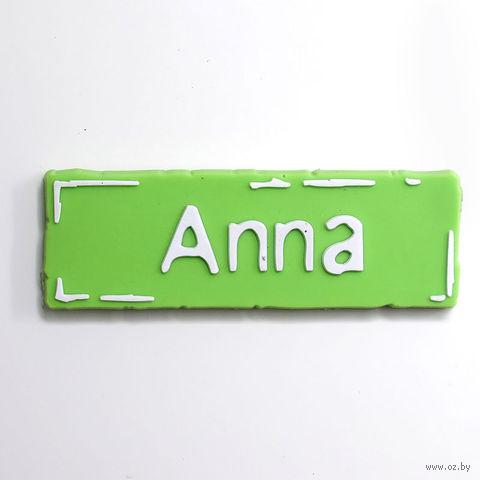 "Магнит Name Is ""ANNA"""
