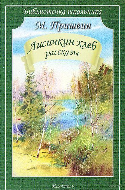 Лисичкин хлеб. Михаил Пришвин