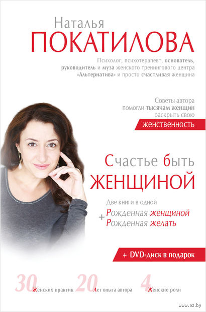 Счастье быть женщиной (+ DVD) — фото, картинка