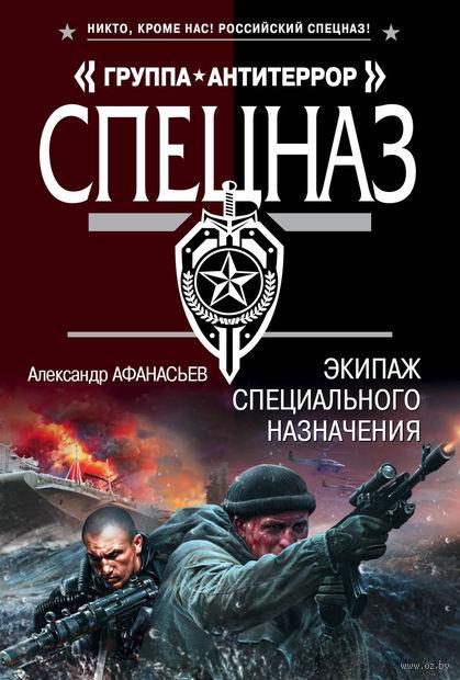 Экипаж специального назначения. Александр Афанасьев