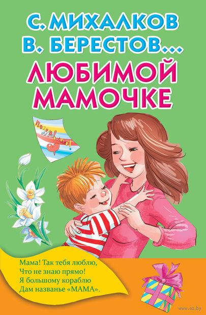 Любимой мамочке — фото, картинка