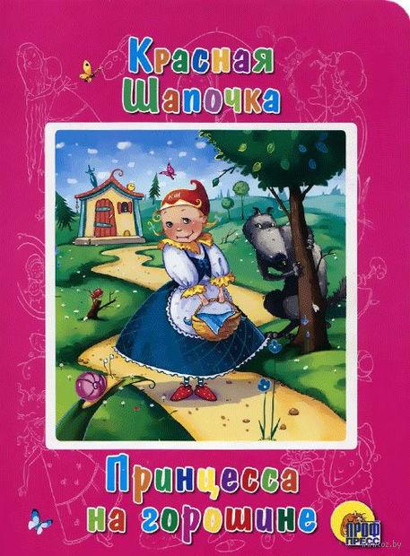Красная Шапочка. Принцесса на горошине — фото, картинка