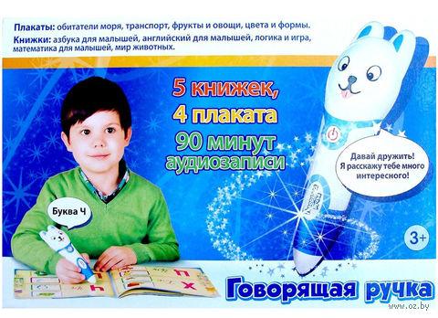 """Развивающая игрушка """"Говорящая ручка"""""""