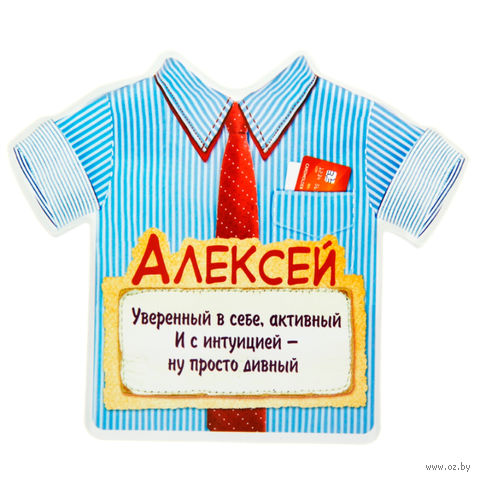 """Магнит пластмассовый """"Алексей"""" (115х99 мм)"""