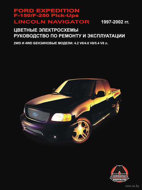 Ford Expedition / Ford F-150 / Ford F-250 Pick-Ups / Lincoln Navigator 1997-2002 г. Руководство по ремонту и эксплуатации