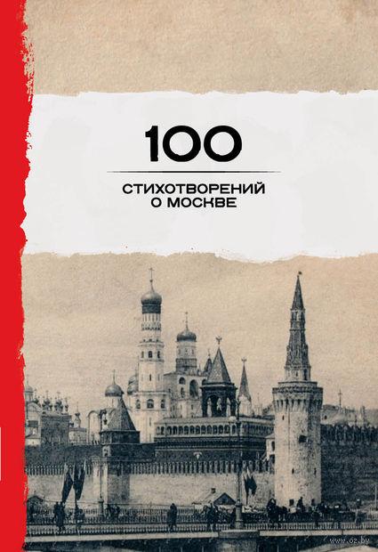 100 стихотворений о Москве — фото, картинка