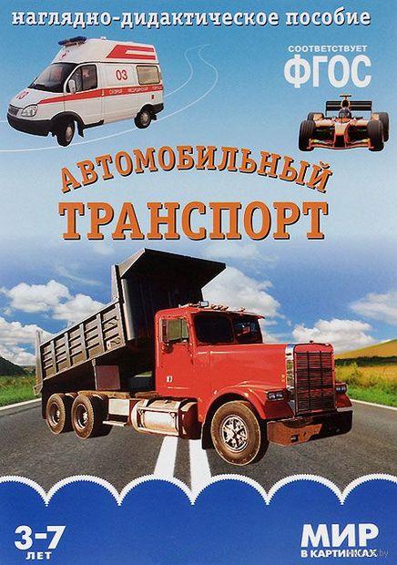 Автомобильный транспорт. Наглядно-дидактическое пособие. Для детей 3-7 лет. Т. Минишева