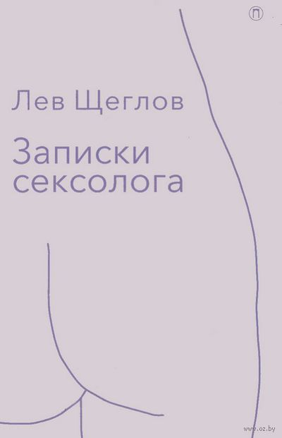 Записки сексолога. Лев Щеглов