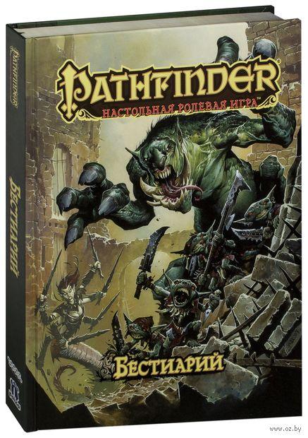 Pathfinder. Настольная ролевая игра. Бестиарий — фото, картинка