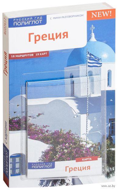 Греция. Путеводитель с мини-разговорником — фото, картинка