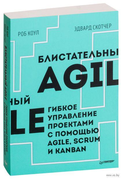 Блистательный Agile. Гибкое управление проектами с помощью Agile, Scrum и Kanban — фото, картинка