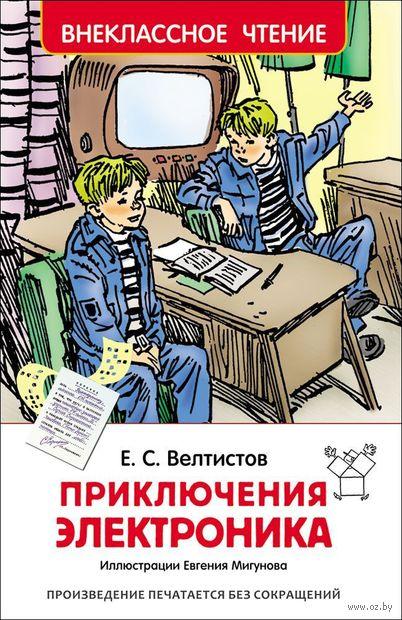 Приключения Электроника — фото, картинка
