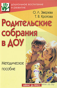 Родительские собрания в ДОУ. Ольга Зверева