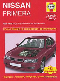 Nissan Primera 1990-1999. Ремонт и техническое обслуживание — фото, картинка