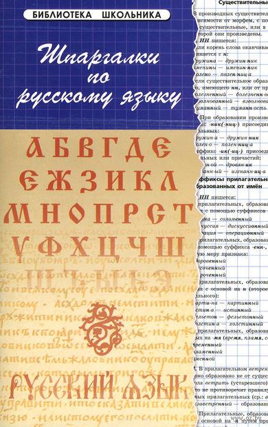 Шпаргалки по русскому языку — фото, картинка