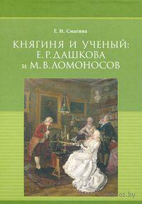 Княгиня и ученый. Е. Р. Дашкова и М. В. Ломоносов — фото, картинка