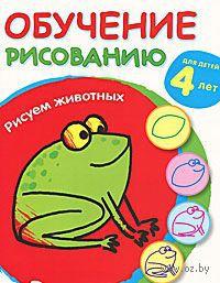 Рисуем животных. Для детей от 4 лет — фото, картинка