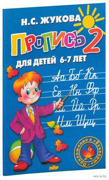 Пропись 2. Для детей 6-7 лет. Надежда Жукова
