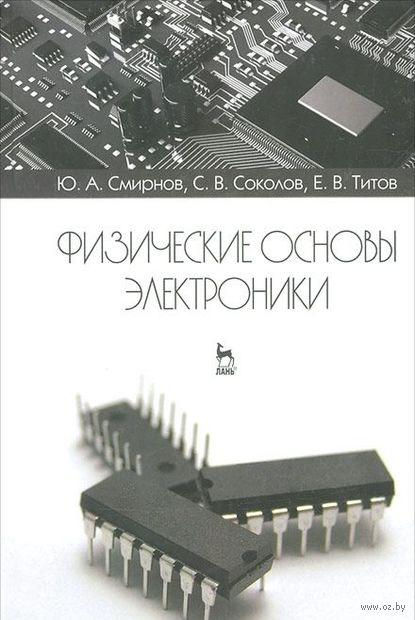 Физические основы электроники. Е. Титов, С. Соколов, Ю. Смирнов