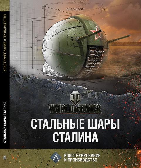 World of Tanks: Стальные шары Сталина. Юрий Пашолок