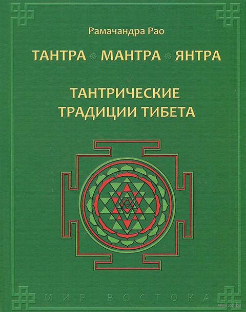 Тантра. Мантра. Янтра. Тантрические традиции Тибета. Рамачандра  Рао, А. Иванников