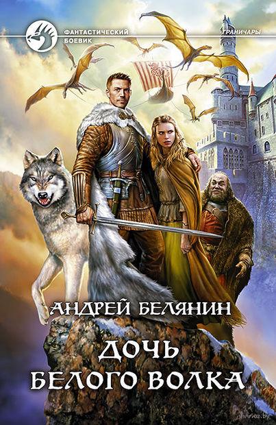 Дочь Белого Волка. Андрей Белянин
