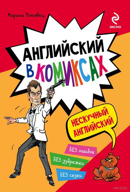 Английский в комиксах. М. Поповец