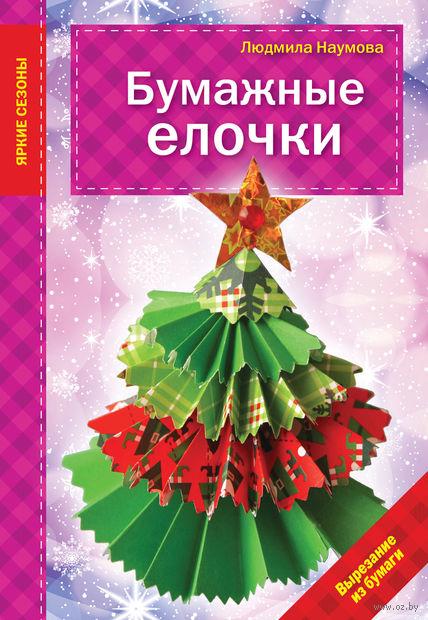 Бумажные елочки. Людмила Наумова