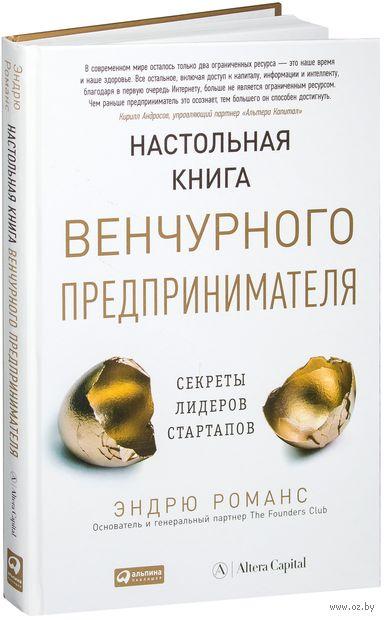 Настольная книга венчурного предпринимателя. Секреты лидеров стартапов. Эндрю Романс