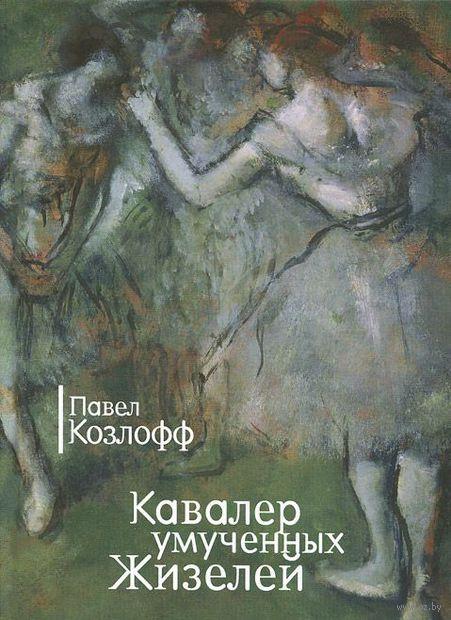 Кавалер умученных Жизелей. Павел Козлов