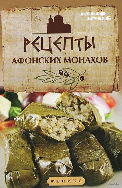 Рецепты афонских монахов. Ярослав Богушевский