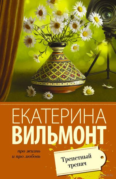 Трепетный трепач (м). Екатерина Вильмонт