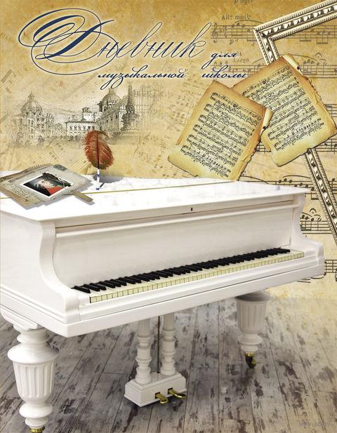 """Дневник для музыкальной школы """"Звуки белого рояля"""""""