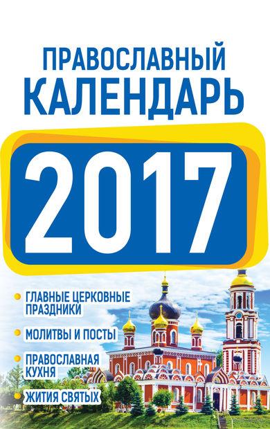 Православный календарь 2017. Диана Хорсанд-Мавроматис