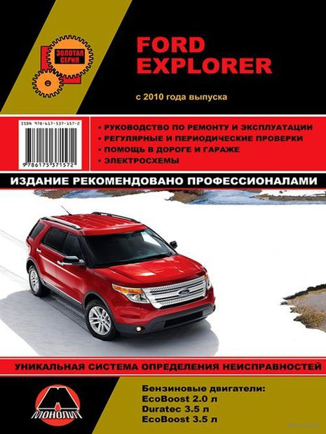 Ford Explorer c 2010 г. Руководство по ремонту и эксплуатации — фото, картинка