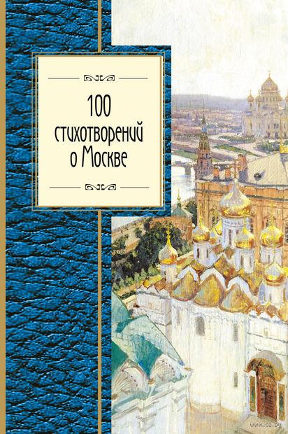 100 стихотворений о Москве. Булат Окуджава, Александр Пушкин, Анна Ахматова