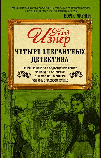 Четыре элегантных детектива (Комплект из 4-х книг). Клод Изнер