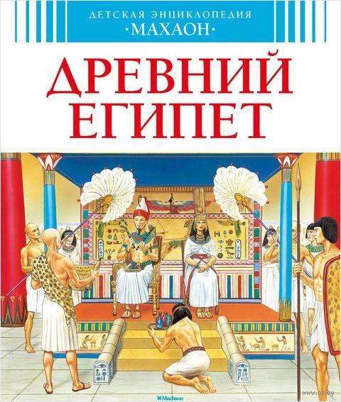 Древний Египет. Филипп Симон, Мари-Лор Буэ