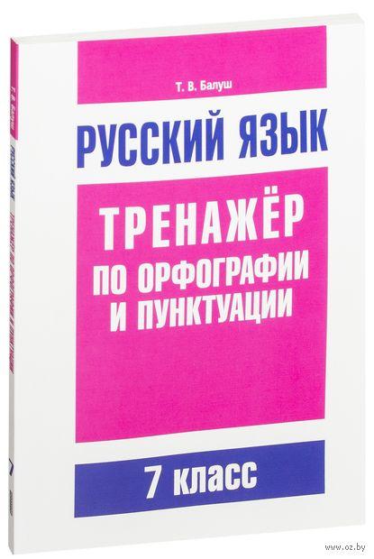 Русский язык. Тренажер по орфографии и пунктуации. 7 класс — фото, картинка