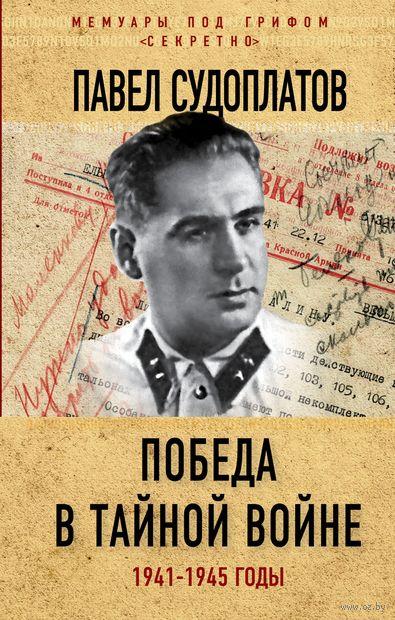 Победа в тайной войне. 1941-1945 годы — фото, картинка