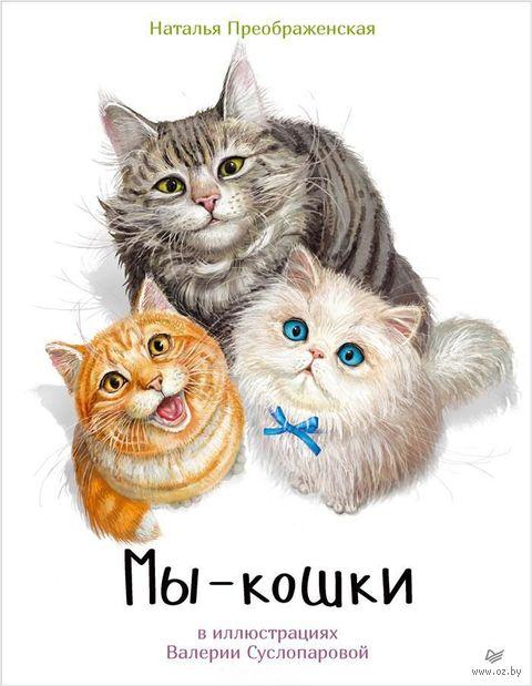 Мы - кошки — фото, картинка