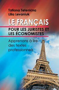 Французский язык для юристов и экономистов — фото, картинка