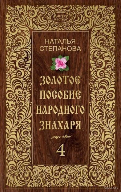 Золотое пособие народного знахаря. Книга 4 — фото, картинка