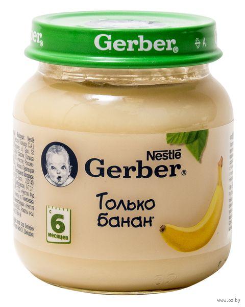 """Детское пюре Gerber """"Только банан"""" (130 г) — фото, картинка"""